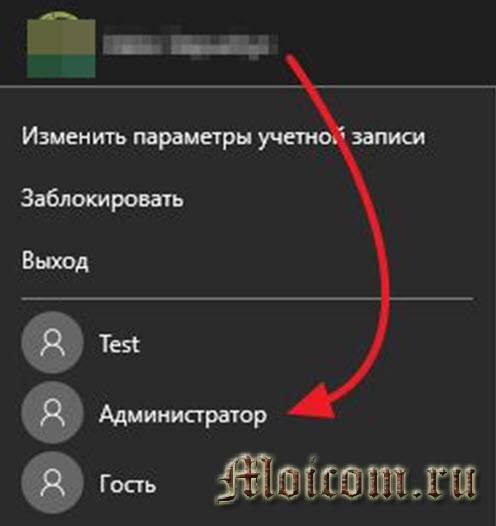 kak-vojti-v-Windows-10-kak-administrator-vhod.jpg