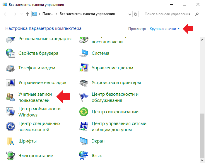 kak-polnostyu-udalit-polzovatelya-na-windows-1012.png