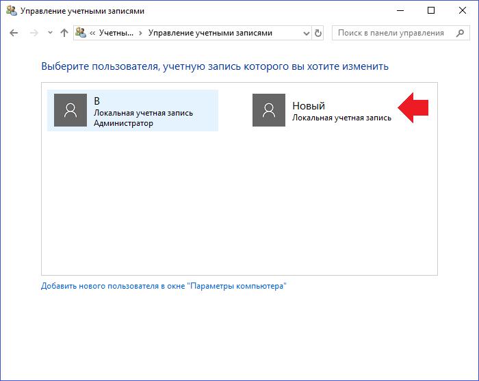kak-polnostyu-udalit-polzovatelya-na-windows-1014.png