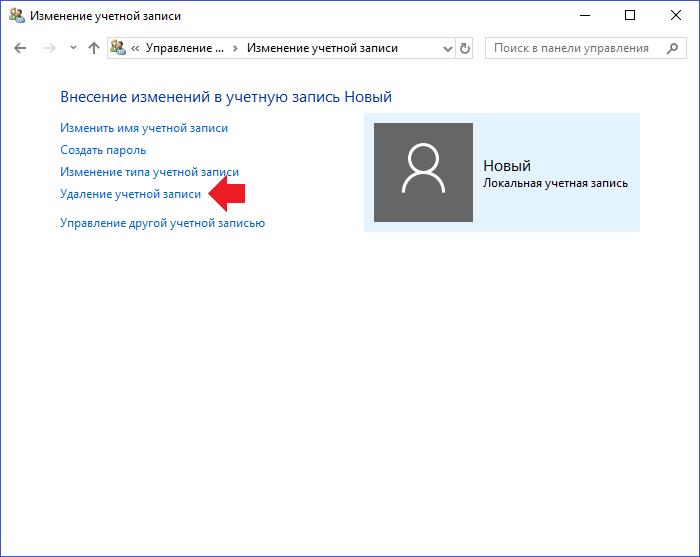 kak-polnostyu-udalit-polzovatelya-na-windows-1015.png