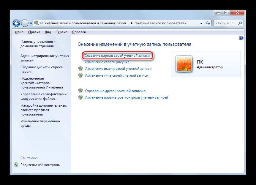 Perehod-v-okno-Sozdanie-parolya-svoey-uchetnoy-zapisi-v-podrazdele-Izmenenie-parolya-Windows-Paneli-upravlneniya-v-Windows-7.png