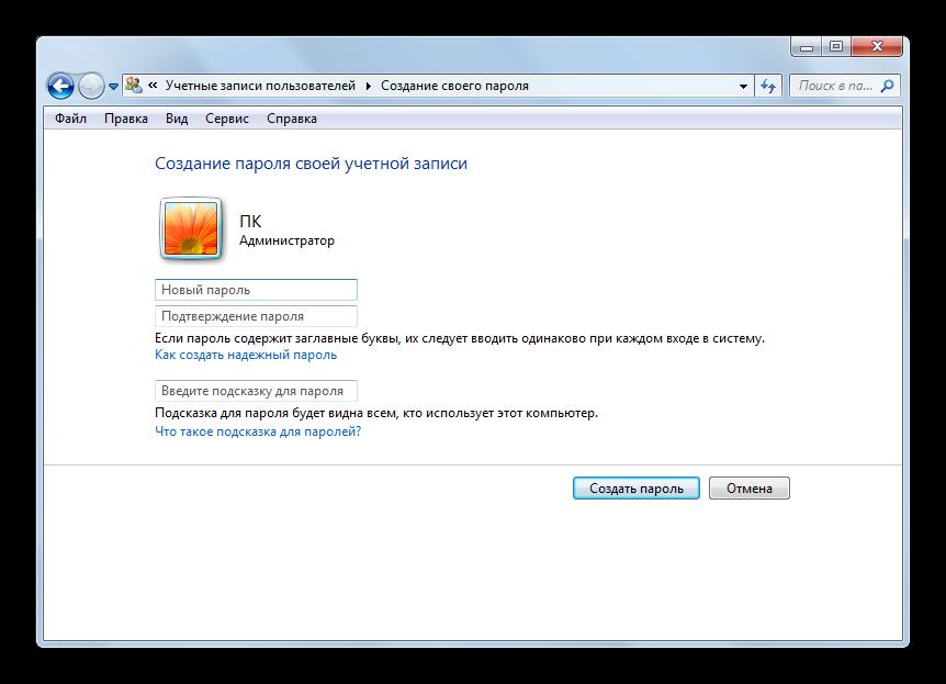 Okno-Sozdanie-parolya-svoey-uchetnoy-zapisi-v-podrazdele-Izmenenie-parolya-Windows-Paneli-upravlneniya-v-Windows-7.png