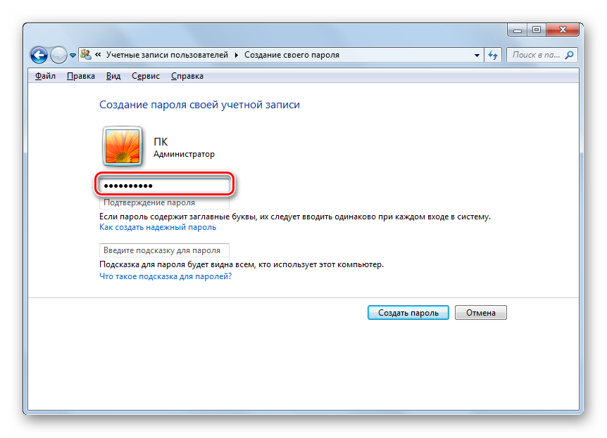 Vvod-parolya-v-okne-Sozdanie-parolya-svoey-uchetnoy-zapisi-v-Windows-7.png