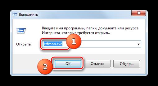 Zapusk-fayla-ctfmon.exe-putem-vvoda-komandyi-v-okno-Vyipolnit-v-Windows-7.png