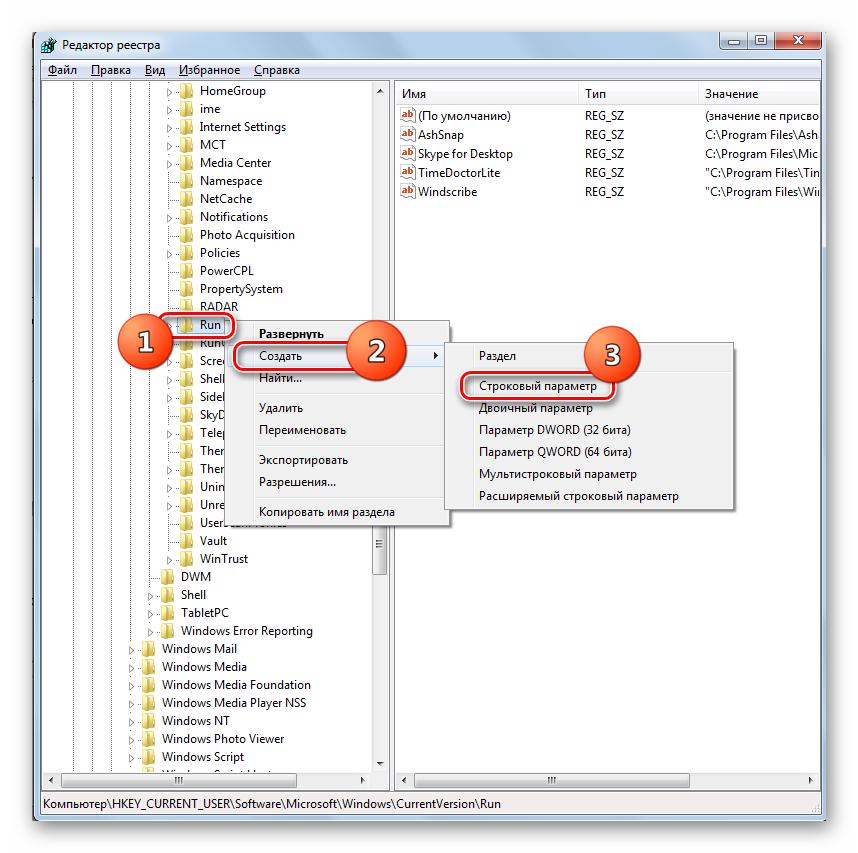 Perehod-k-sozdaniyu-strokovogo-parametra-v-Redaktore-sistemnogo-reestra-v-Windows-7.png