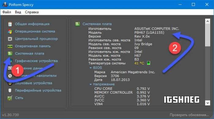 speccy-motherboard.jpg