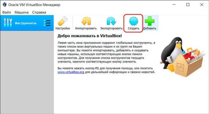 ustanovka_windows_na_virtualnuyu_mashinu_virtualbox_3.jpg