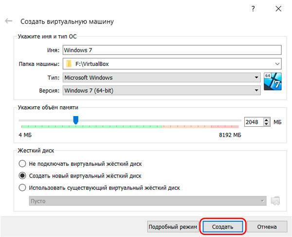 ustanovka_windows_na_virtualnuyu_mashinu_virtualbox_4.jpg