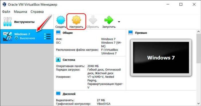 ustanovka_windows_na_virtualnuyu_mashinu_virtualbox_6.jpg