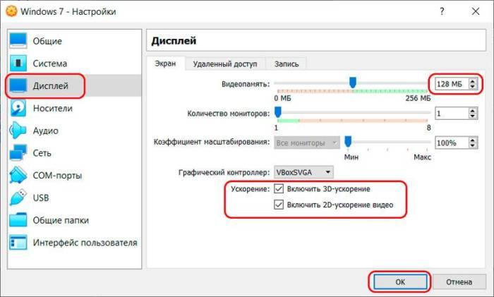 ustanovka_windows_na_virtualnuyu_mashinu_virtualbox_8.jpg