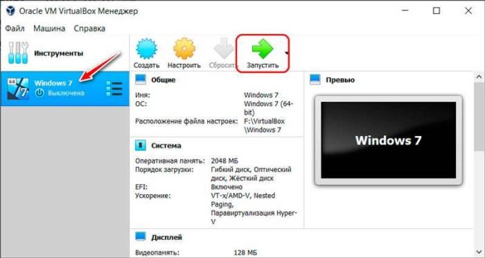 ustanovka_windows_na_virtualnuyu_mashinu_virtualbox_9.jpg