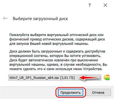 ustanovka_windows_na_virtualnuyu_mashinu_virtualbox_11.jpg
