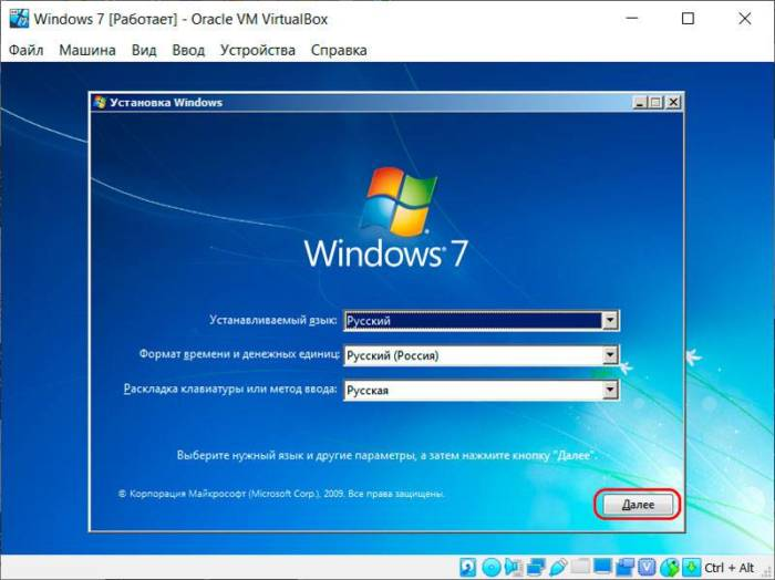 ustanovka_windows_na_virtualnuyu_mashinu_virtualbox_12.jpg