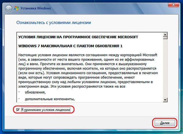 ustanovka_windows_na_virtualnuyu_mashinu_virtualbox_14.jpg