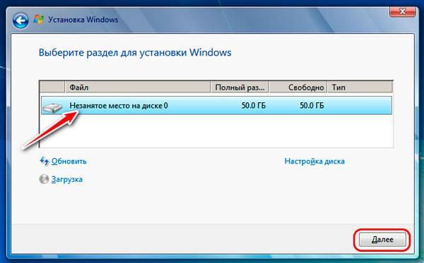 ustanovka_windows_na_virtualnuyu_mashinu_virtualbox_16.jpg