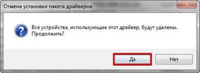 udalenie-nenuzhnyh-drajverov-v-windows-7-10-image4.jpg