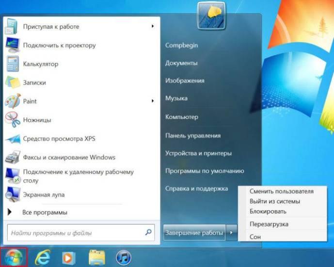 Menyu-Pusk-Windows-7-e1524821349654.jpg