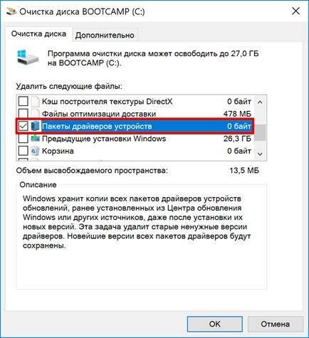 udalenie-nenuzhnyh-drajverov-v-windows-7-10-image6.jpg