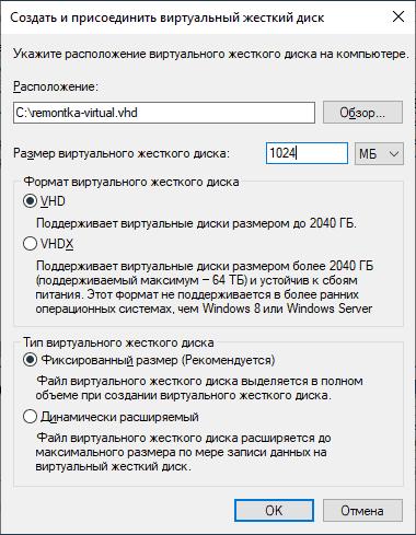 vhd-vhdx-options.png