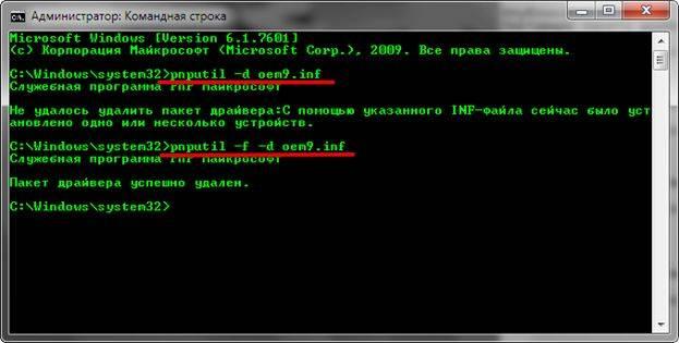 udalenie-nenuzhnyh-drajverov-v-windows-7-10-image13.jpg