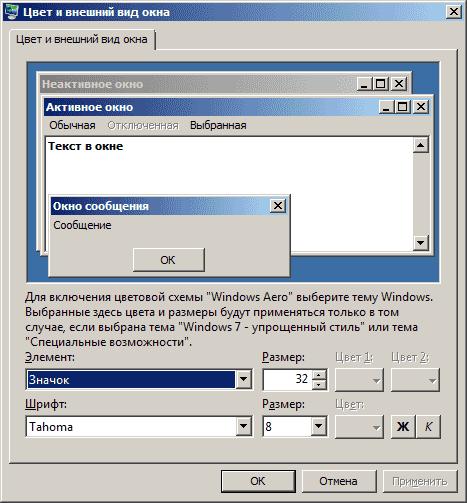 set-icon-size-windows-7.png