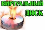 Virtualnyiy-disk.png