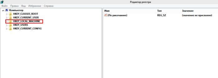 Dvojnym-shhelchkom-levoj-knopkoj-myshki-otkryvaem-papku-HKEY_LOCAL_MACHINE--e1532526324574.png