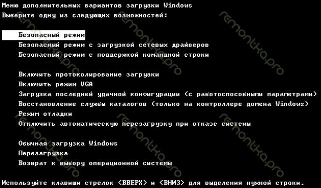 bezopasny-rezhim-windows-7.png