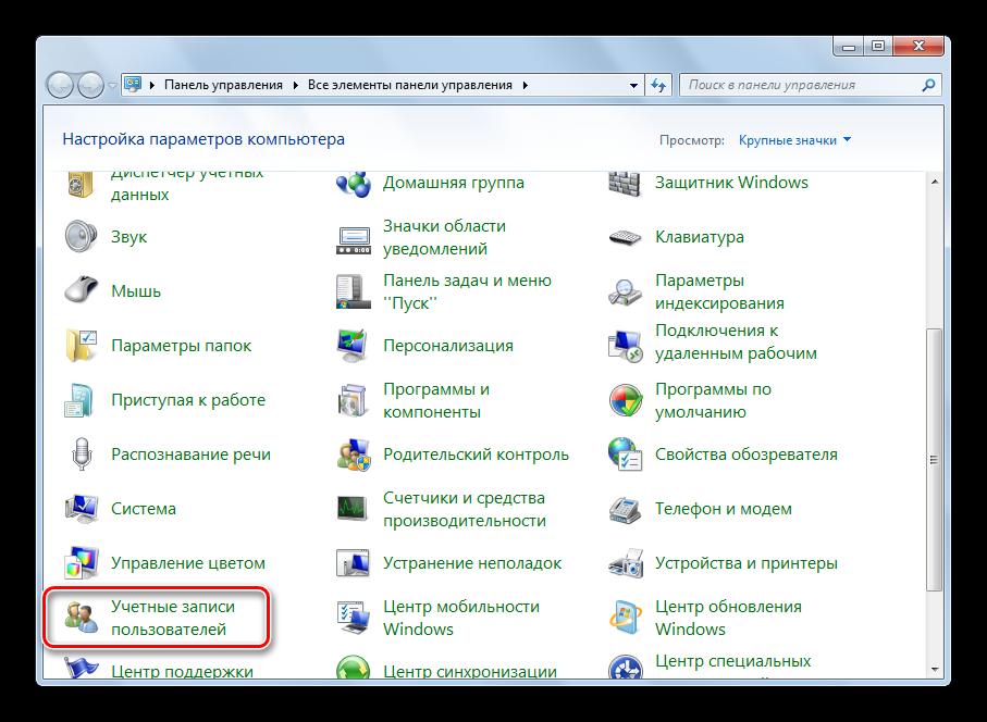 Otkryit-kategoriyu-upravleniya-uchetnyimi-zapisyami-Windows-7.png