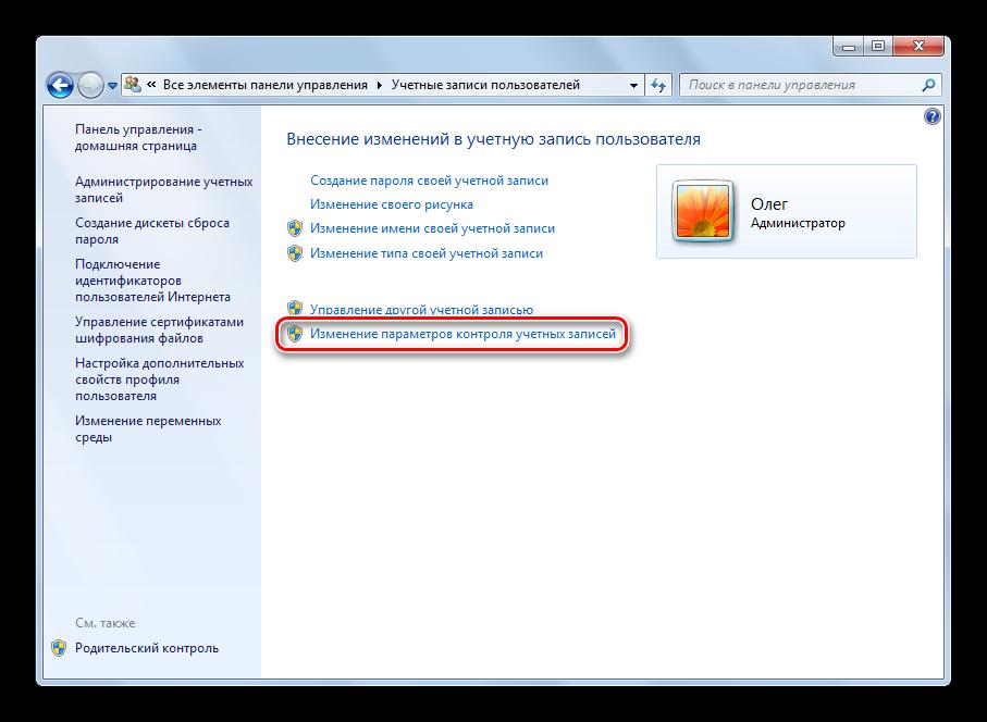 Pereyti-k-izmeneniyu-kontrolya-zapisey-v-Windows-7.png