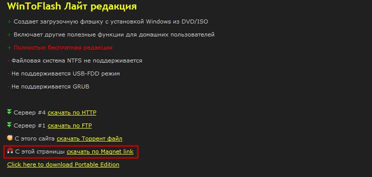 Zagruzka-programmyi-WinToFlash-s-ofitsialnogo-sayta-razrabotchika.png