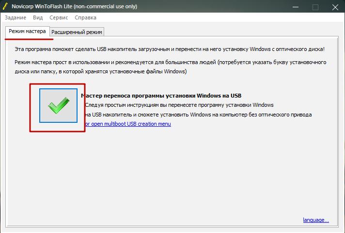 Zapis-obraza-operatsionnoy-sistemyi-v-rezhime-Master-v-programme-WinToFlash.png