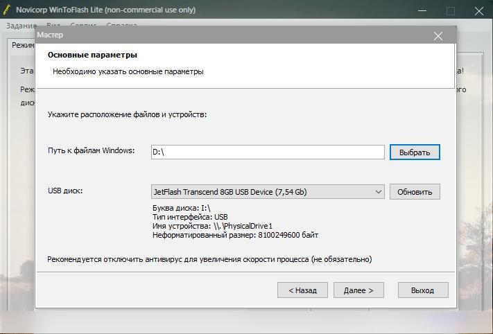 Ukazanie-parametrov-i-raspolozheniya-faylov-i-ustroystv-v-rezhime-Master-v-programme-WinToFlash.png