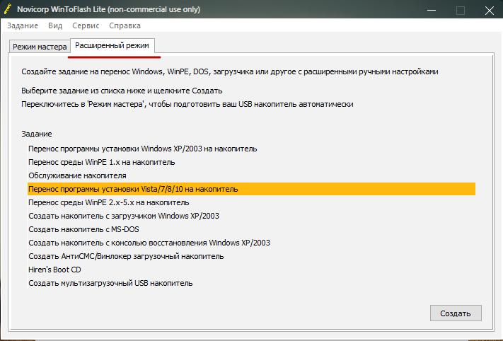 Zapis-obraza-operatsionnoy-sistemyi-v-Rasshirennom-rezhime-v-programme-WinToFlash-2.png