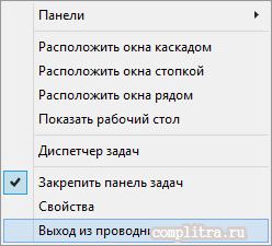 windows-8-provodnik.png
