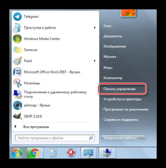 Otkryit-panel-upravleniya-v-operatsionnoy-sisteme-Windows-7.png