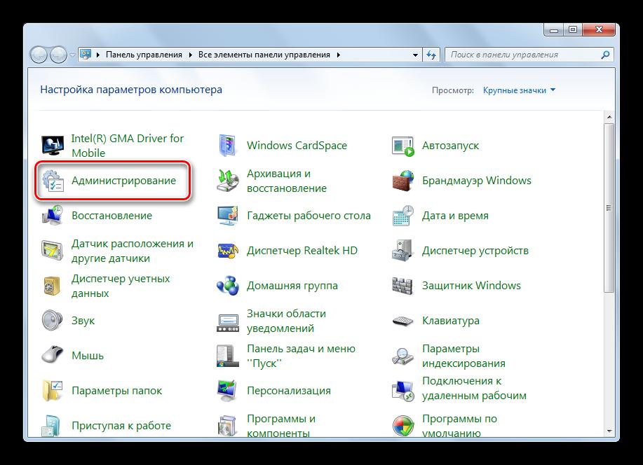 Otkryit-razdel-administrirovanie-v-operatsionnoy-sisteme-Windows-7.png