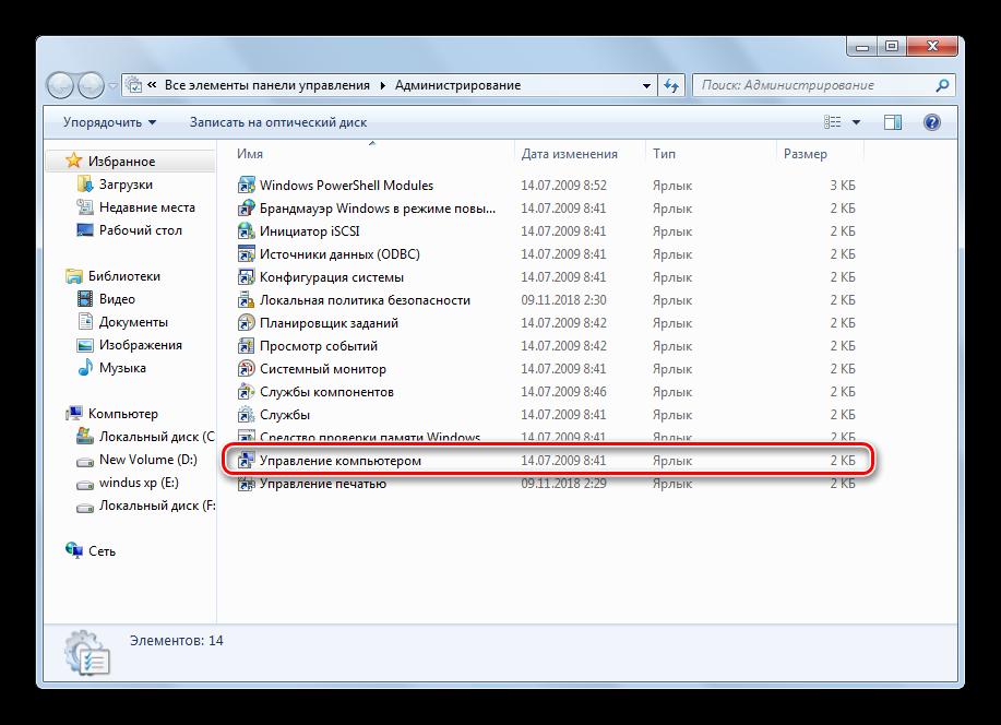 Pereyti-v-upravlenie-kompyuterom-v-operatsionnoy-sisteme-Windows-7.png