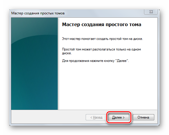 Nachalo-rabotyi-v-Mastere-dobavleniya-diskov-Windows-7.png