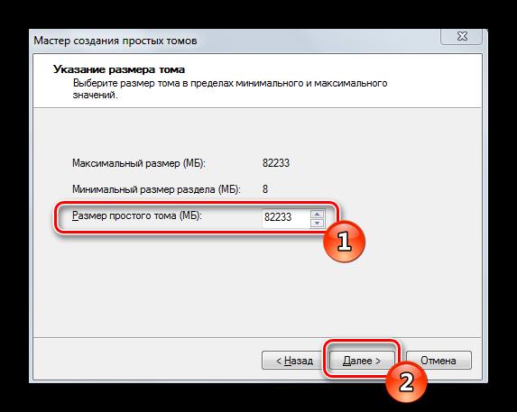 Vyibrat-razmer-dlya-toma-zhestkogo-diska-cherez-master-Windows-7.png