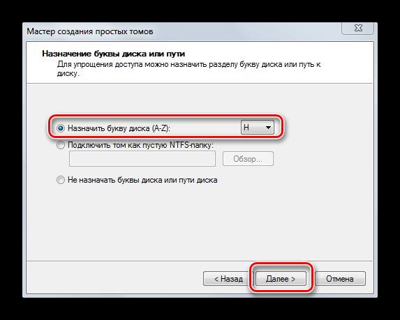 Zadat-bukvu-dlya-novogo-toma-cherez-Master-dobavleniya-v-Windows-7.png