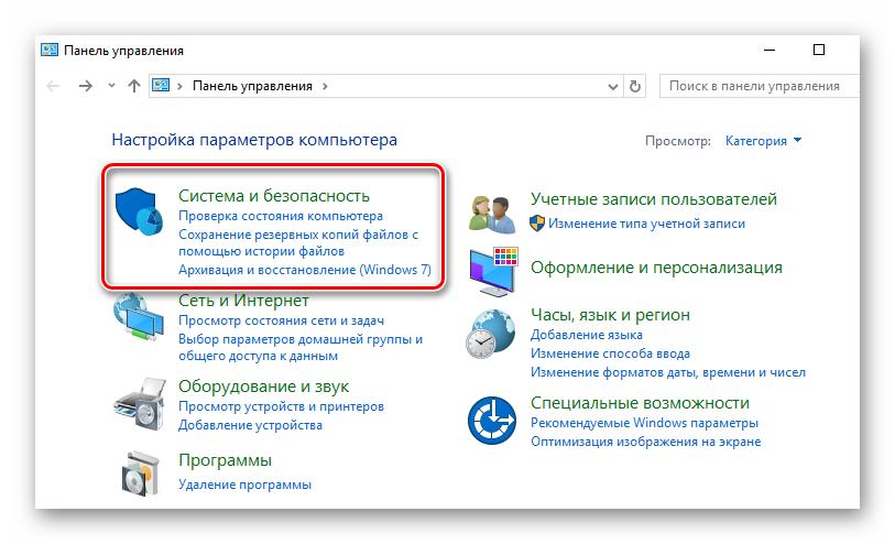 Panel-upravleniya-Windows.png