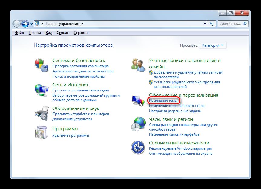 Perehod-v-razdel-Personalizitsiya-cherez-Panel-upravleniya-v-Windows-7.png