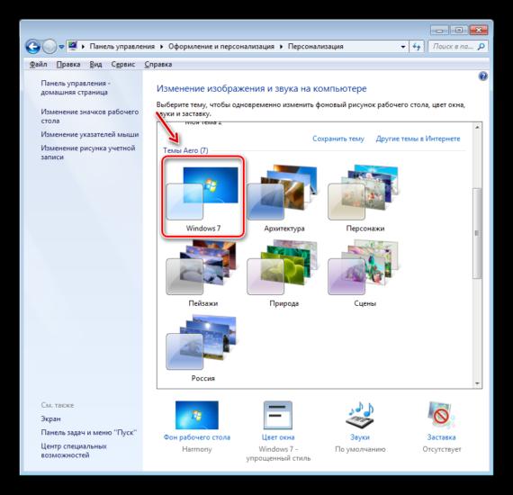 Vklyuchenie-temyi-Aero-v-razdele-Personalizitsiya-v-Windows-7.png