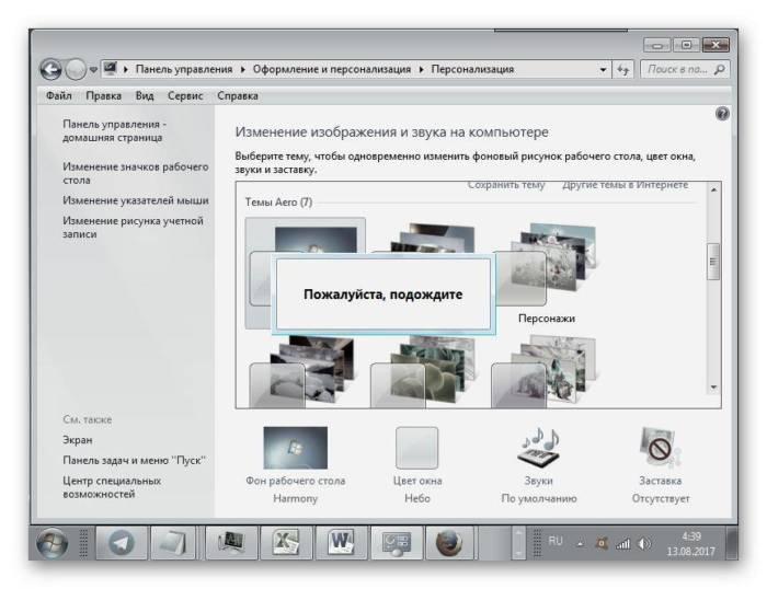 Zagruzka-temyi-Aero-v-razdele-Personalizitsiya-v-Windows-7.png