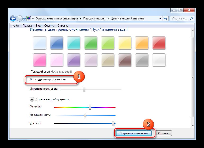Vklyuchenie-prozrachnosti-v-razdele-TSvet-okna-v-Windows-7.png