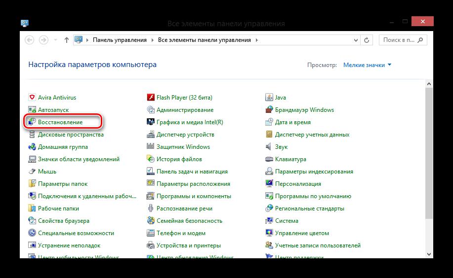 Vse-e`lementyi-paneli-upravleniya-Windows-8.png