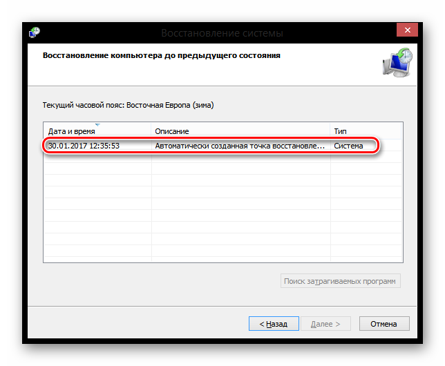 Vosstanovlenie-sistemyi-Windows-8.png