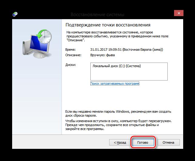 Podtverzhdenie-vosstanovleniya-sistemyi-Windows-8.png