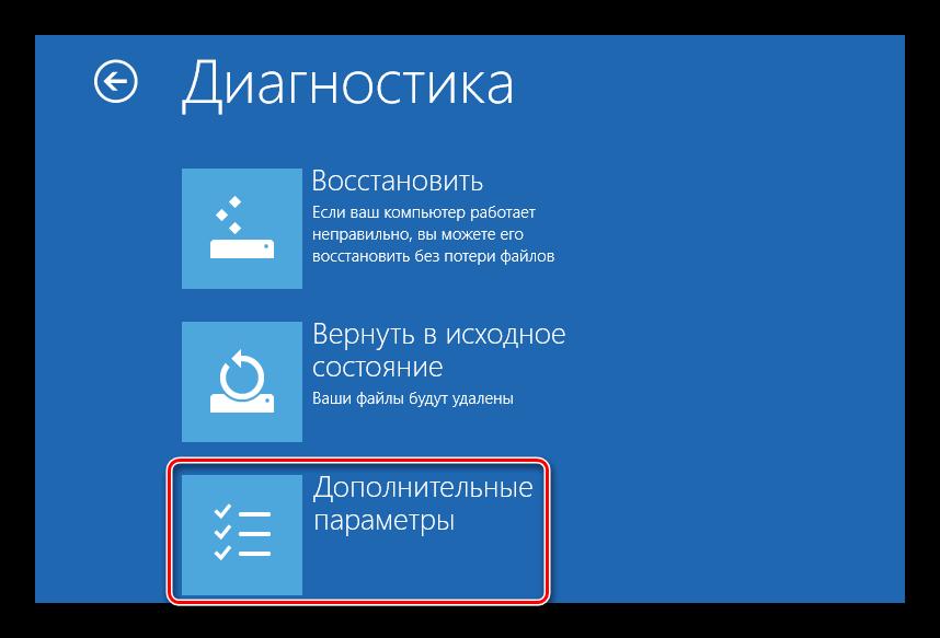 Diagnostika-Windows-8.png